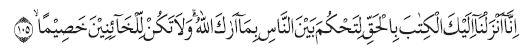 Q.S An-Nisa ayat 105