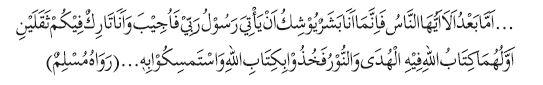 hadis rasul tentang al-quran sebagai sumber hukum