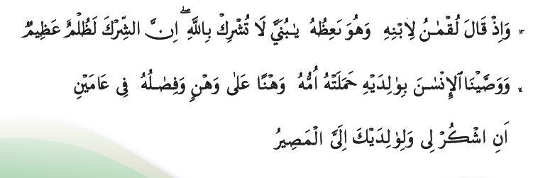 al-luqman ayat 13-14